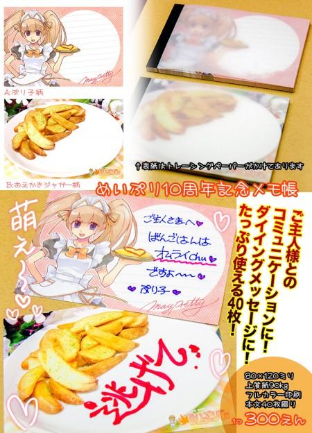 グッズ(メモ帳)